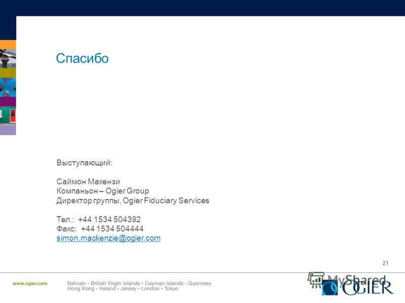 21 Выступающий: Саймон Макензи Компаньон – Ogier Group Директор группы, Ogier Fiduciary Services Тел.: +44 1534 504392 Факс: +44 1534 504444 simon.mackenzie@ogier.com Спасибо
