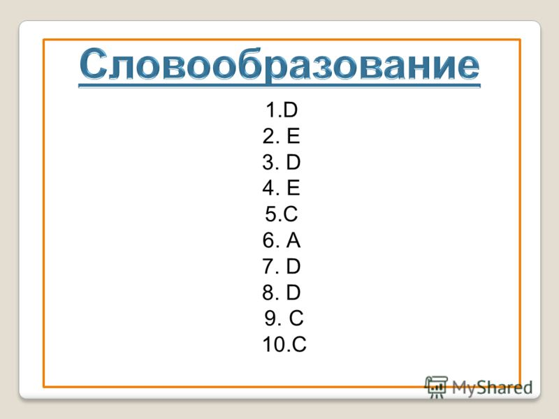 1.D 2. E 3. D 4. E 5.С 6. А 7. D 8. D 9. С 10.С