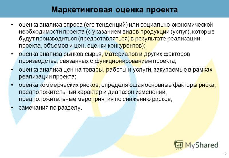Типовая структура заключения экономической экспертизы (2) Оценка состава документации по проекту Перечень документов, принятых во внимание при проведении экономической экспертизы; Замечания к составу и содержанию представленных документов. Оценка соо