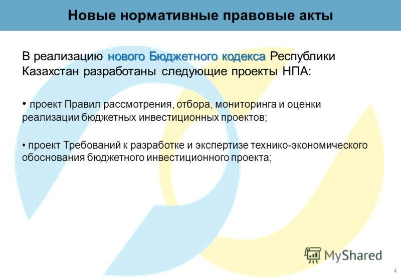 Действующая нормативная правовая база Бюджетный кодекс Республики Казахстан Раздел 8. Бюджетные инвестиции Правила рассмотрения бюджетных инвестиционных проектов утвержденные постановлением Правительства Республики Казахстан от 18 марта 2005 года Тре