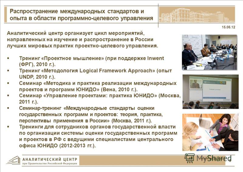 Форум - стратегическая инициатива Аналитического центра и правительства Воронежской области по созданию в России постоянно действующей площадки международного уровня, ориентированной на актуальные вопросы внедрения современной практики планирования и