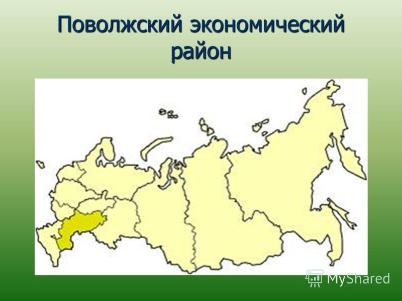 Поволжский экономический район