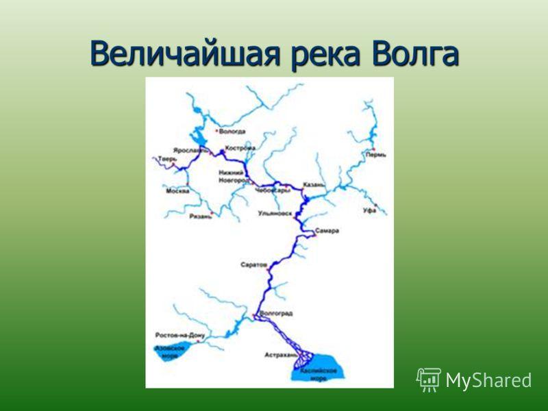 Величайшая река Волга
