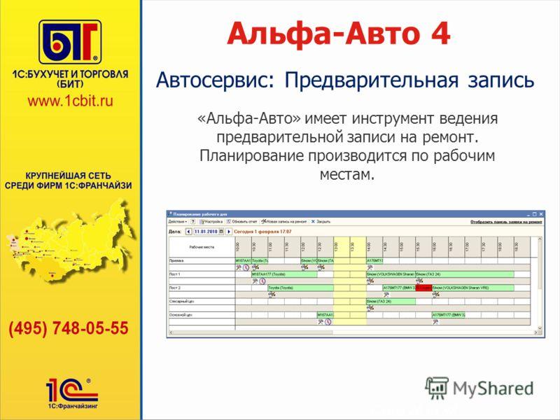 Слайд 20 из 48 Альфа-Авто 4 «Альфа-Авто» имеет инструмент ведения предварительной записи на ремонт. Планирование производится по рабочим местам. Автосервис: Предварительная запись