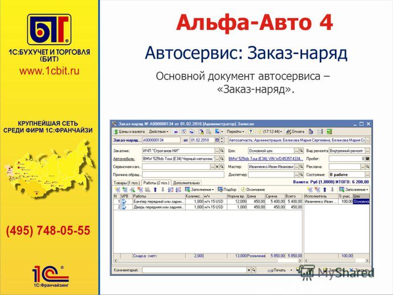 Слайд 23 из 48 Альфа-Авто 4 Основной документ автосервиса – «Заказ-наряд». Автосервис: Заказ-наряд