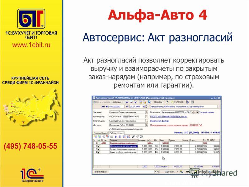 Слайд 26 из 48 Альфа-Авто 4 Акт разногласий позволяет корректировать выручку и взаиморасчеты по закрытым заказ-нарядам (например, по страховым ремонтам или гарантии). Автосервис: Акт разногласий