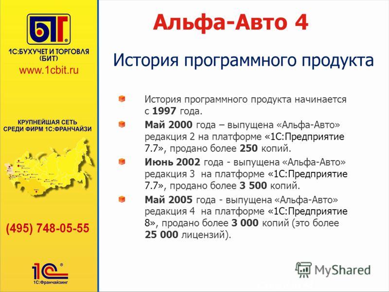Слайд 3 из 48 Альфа-Авто 4 История программного продукта начинается с 1997 года. Май 2000 года – выпущена «Альфа-Авто» редакция 2 на платформе «1С:Предприятие 7.7», продано более 250 копий. Июнь 2002 года - выпущена «Альфа-Авто» редакция 3 на платфор