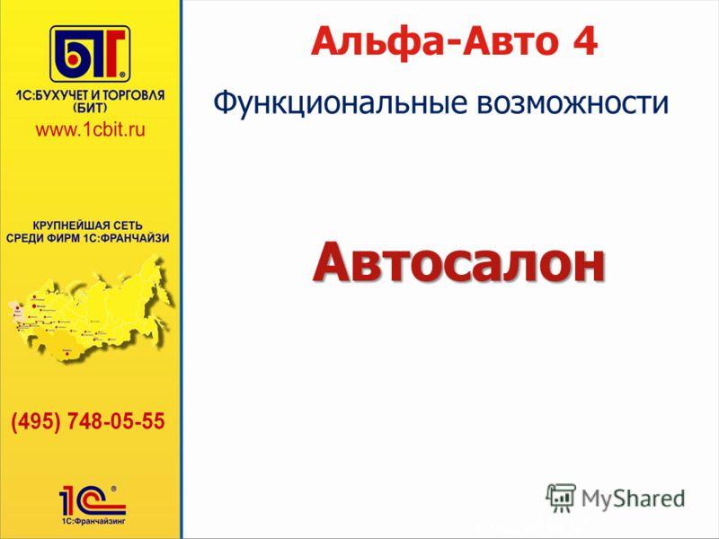 Слайд 30 из 48 Альфа-Авто 4 Автосалон Функциональные возможности