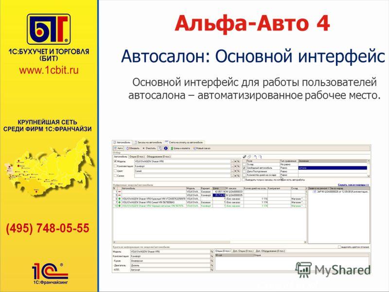 Слайд 34 из 48 Альфа-Авто 4 Основной интерфейс для работы пользователей автосалона – автоматизированное рабочее место. Автосалон: Основной интерфейс