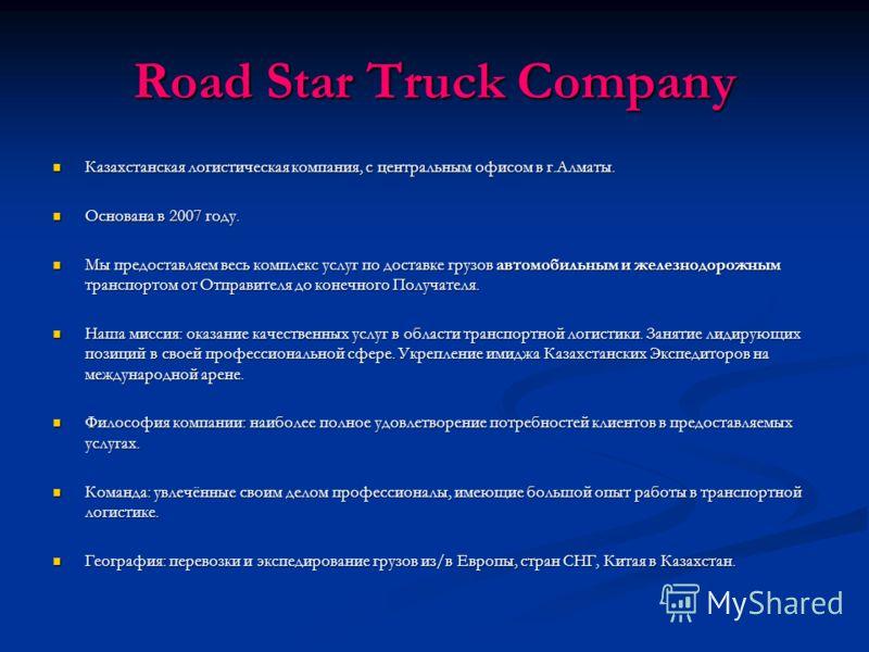 Казахстанская логистическая компания, с центральным офисом в г.Алматы. Казахстанская логистическая компания, с центральным офисом в г.Алматы. Основана в 2007 году. Основана в 2007 году. Мы предоставляем весь комплекс услуг по доставке грузов автомоби