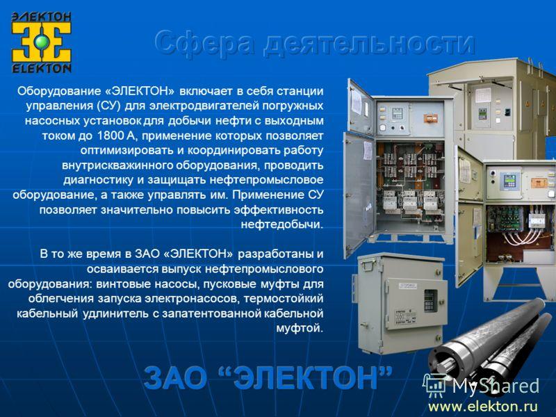 Оборудование «ЭЛЕКТОН» включает в себя станции управления (СУ) для электродвигателей погружных насосных установок для добычи нефти с выходным током до 1800 A, применение которых позволяет оптимизировать и координировать работу внутрискважинного обору