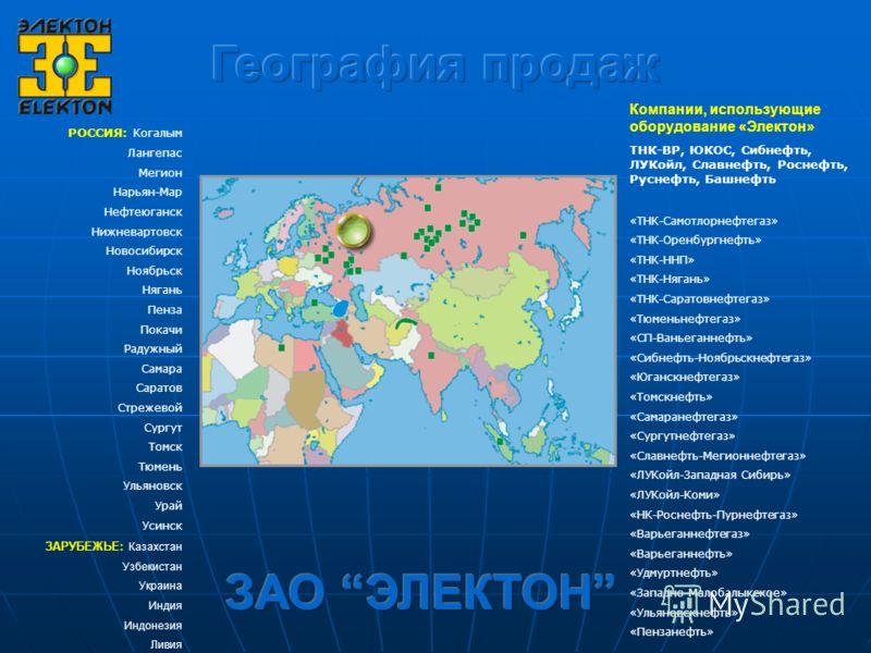 Компании, использующие оборудование «Электон» ТНК-BP, ЮКОС, Сибнефть, ЛУКойл, Славнефть, Роснефть, Руснефть, Башнефть «ТНК-Самотлорнефтегаз» «ТНК-Оренбургнефть» «ТНК-ННП» «ТНК-Нягань» «ТНК-Саратовнефтегаз» «Тюменьнефтегаз» «СП-Ваньеганнефть» «Сибнефт