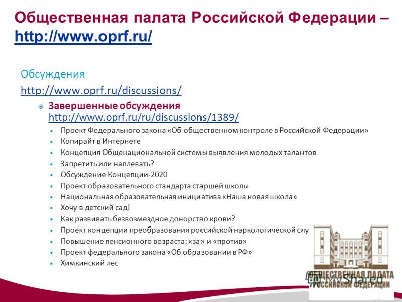 37 Общественная палата Российской Федерации – http://www.oprf.ru/ http://www.oprf.ru/ Обсуждения http://www.oprf.ru/discussions/ Завершенные обсуждения http://www.oprf.ru/ru/discussions/1389/ http://www.oprf.ru/ru/discussions/1389/ Проект Федеральног