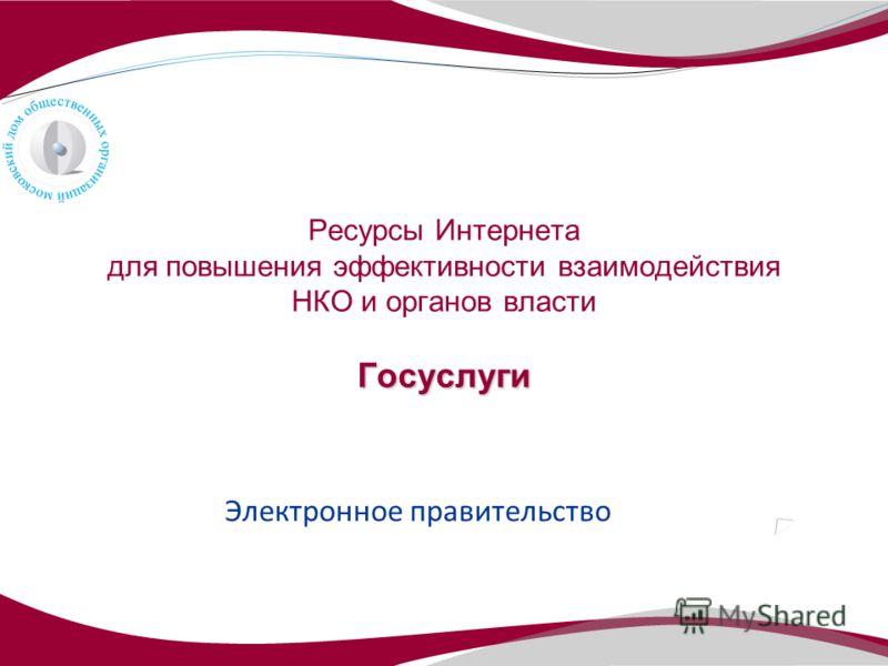 Госуслуги Ресурсы Интернета для повышения эффективности взаимодействия НКО и органов власти Госуслуги Электронное правительство