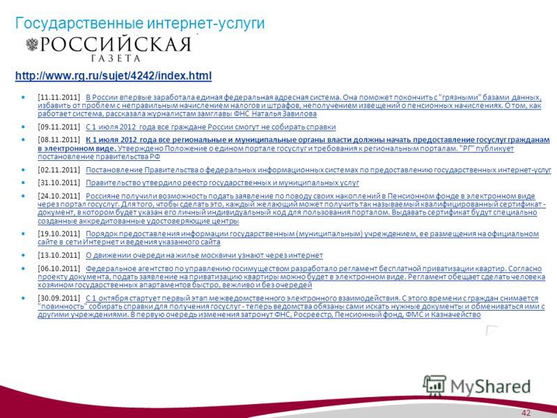 42 [11.11.2011] В России впервые заработала единая федеральная адресная система. Она поможет покончить с