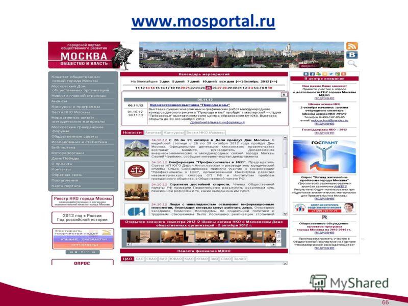 66 www.mosportal.ru