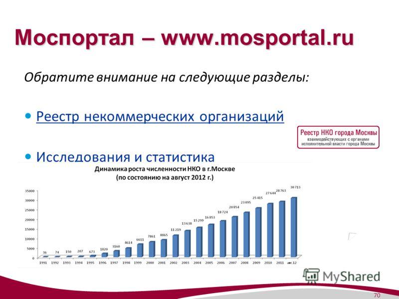 70 Моспортал – www.mosportal.ru Обратите внимание на следующие разделы: Реестр некоммерческих организаций Исследования и статистика