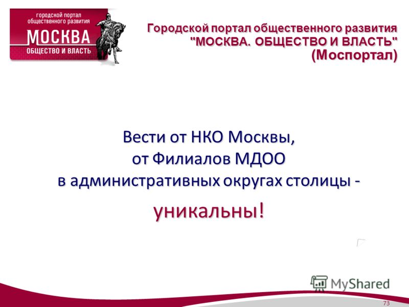 73 Вести от НКО Москвы, от Филиалов МДОО в административных округах столицы - уникальны! Городской портал общественного развития МОСКВА. ОБЩЕСТВО И ВЛАСТЬ (Моспортал)