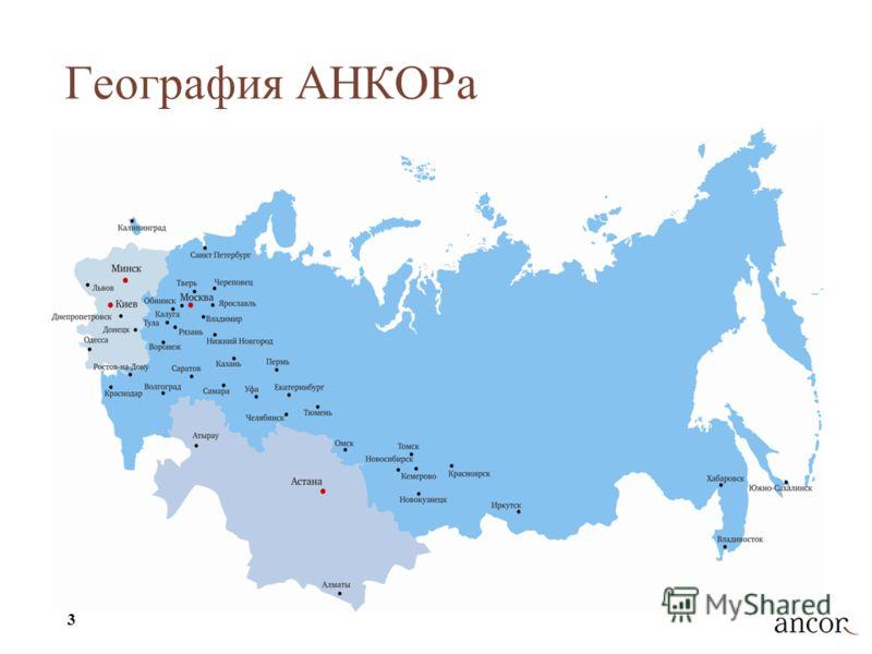 3 География АНКОРа