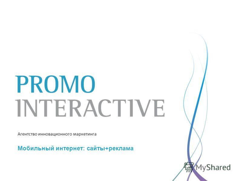 Агентство инновационного маркетинга Мобильный интернет: сайты+реклама