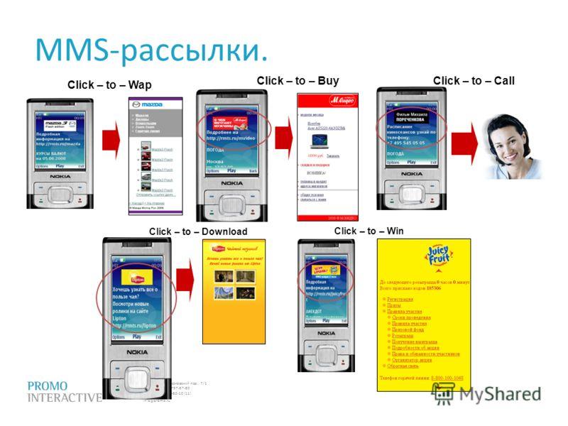 Москва, Спасопесковский пер., 7/1 телефон: (495) 797-57-80 факс: (495) 771-60-10 (11) info@promo.ru MMS-рассылки. Click – to – Wap Click – to – CallClick – to – Buy Click – to – Download Click – to – Win