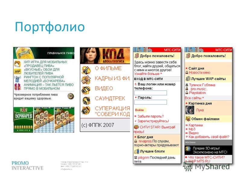 Москва, Спасопесковский пер., 7/1 телефон: (495) 797-57-80 факс: (495) 771-60-10 (11) info@promo.ru Портфолио