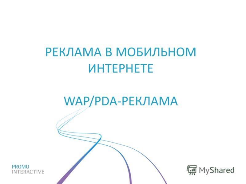РЕКЛАМА В МОБИЛЬНОМ ИНТЕРНЕТЕ WAP/PDA-РЕКЛАМА