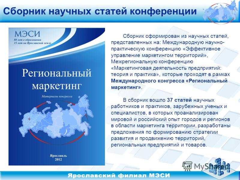 Сборник сформирован из научных статей, представленных на: Международную научно- практическую конференцию «Эффективное управление маркетингом территорий», Межрегиональную конференцию «Маркетинговая деятельность предприятий: теория и практика», которые
