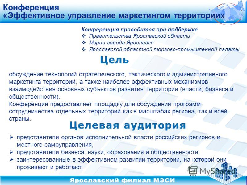 представители органов исполнительной власти российских регионов и местного самоуправления, представители бизнеса, науки, образования и общественности, заинтересованные в эффективном развитии территории, на которой они проживают и работают. Конференци