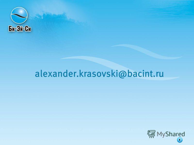 alexander.krasovski@bacint.ru