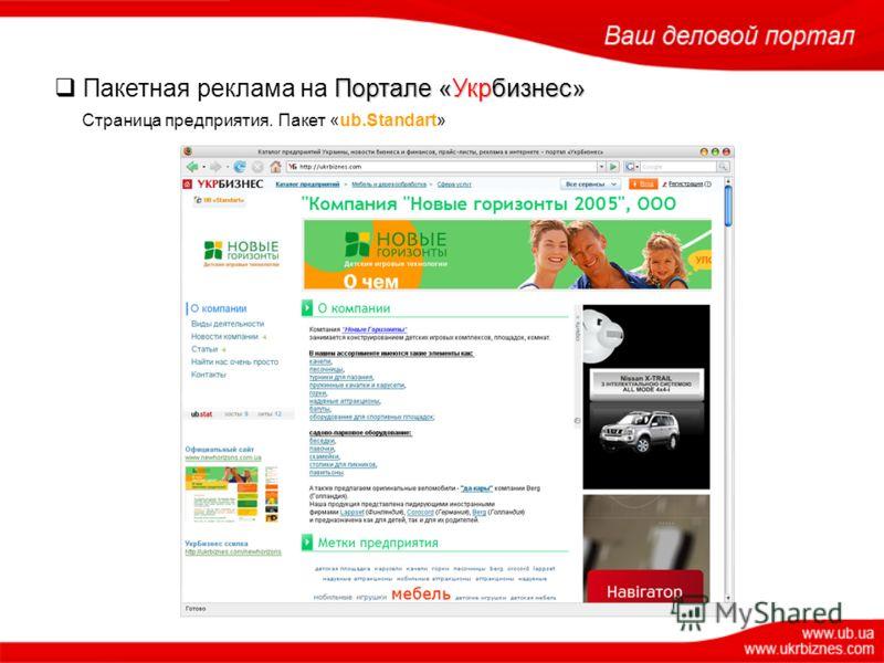 Портале «Укрбизнес» Пакетная реклама на Портале «Укрбизнес» Страница предприятия. Пакет «ub.Standart»