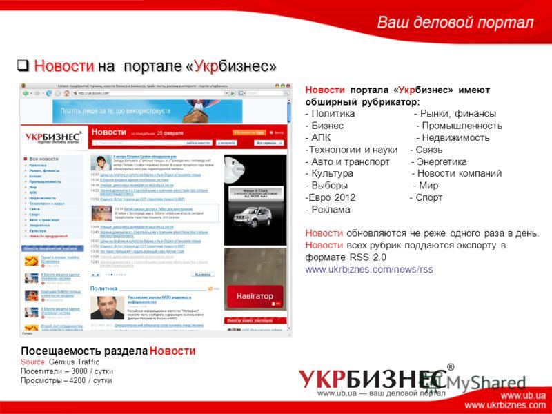 Новости портала «Укрбизнес» имеют обширный рубрикатор: - Политика - Рынки, финансы - Бизнес - Промышленность - АПК - Hедвижимость -Технологии и науки - Связь - Авто и транспорт - Энергетика - Культура - Новости компаний - Выборы - Мир -Евро 2012 - Сп