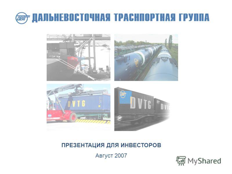 ПРЕЗЕНТАЦИЯ ДЛЯ ИНВЕСТОРОВ Август 2007