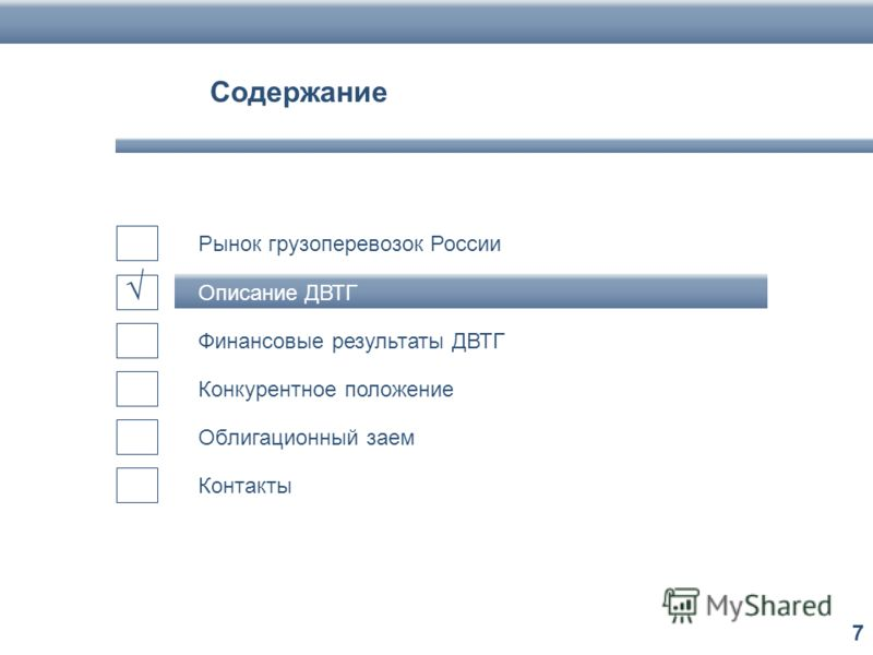 7 Содержание Рынок грузоперевозок России Контакты Облигационный заем Описание ДВТГ Финансовые результаты ДВТГ Конкурентное положение