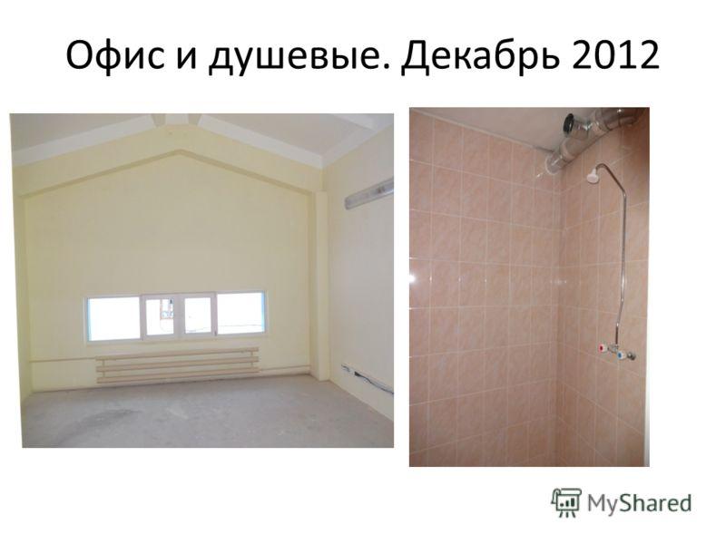 Офис и душевые. Декабрь 2012