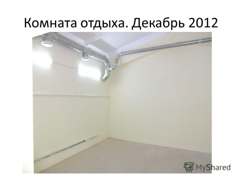 Комната отдыха. Декабрь 2012