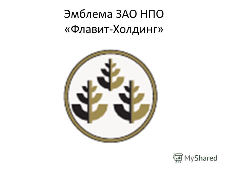 Эмблема ЗАО НПО «Флавит-Холдинг»