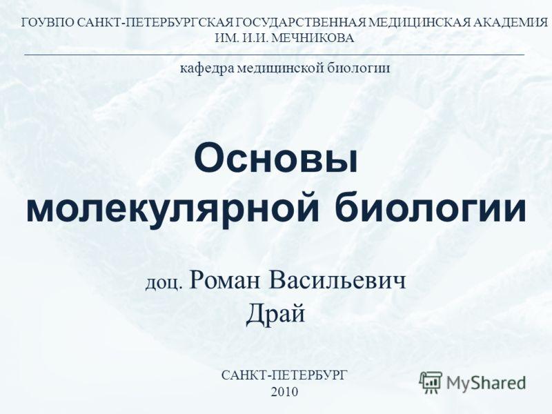 Гоувпо санкт-петербургская медицинская академия справка для вождения из психоневрологического диспансера №13