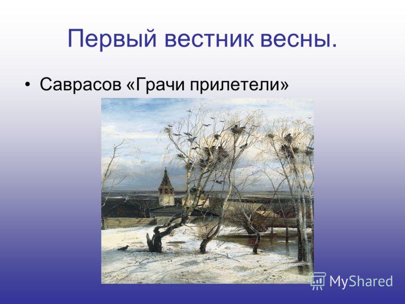 Первый вестник весны. Саврасов «Грачи прилетели»