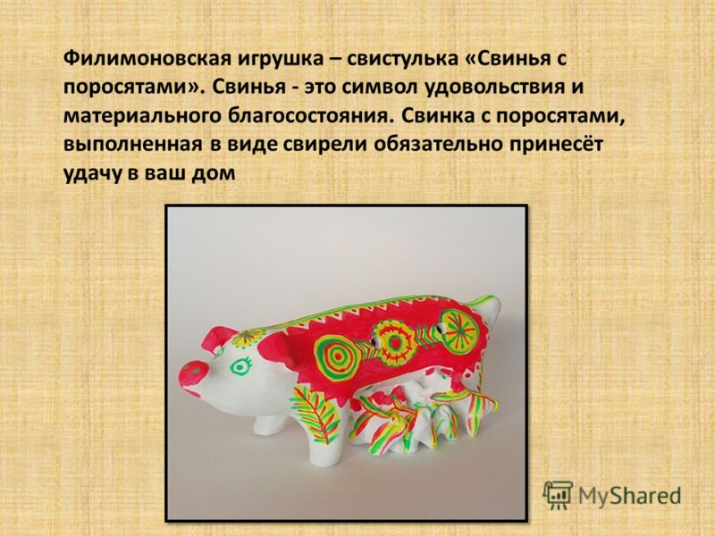 Филимоновская игрушка – свистулька «Свинья с поросятами». Свинья - это символ удовольствия и материального благосостояния. Свинка с поросятами, выполненная в виде свирели обязательно принесёт удачу в ваш дом