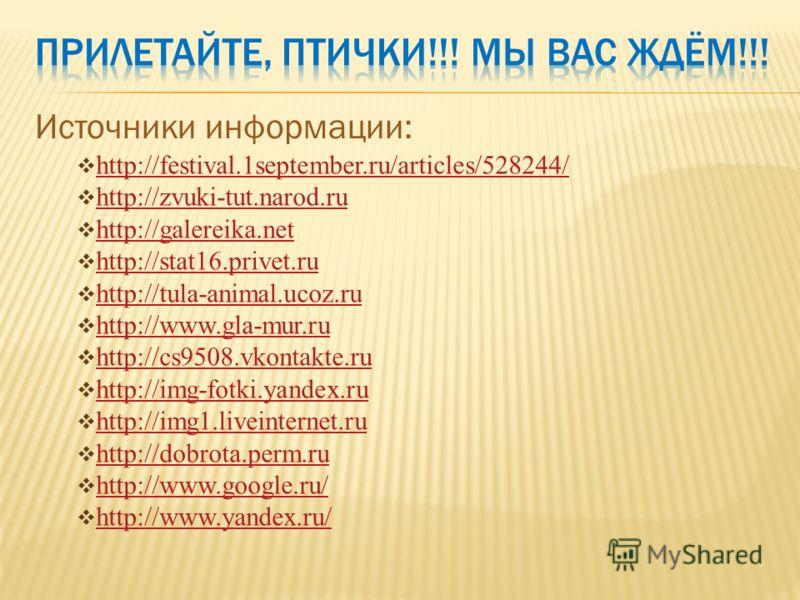 Источники информации: http://festival.1september.ru/articles/528244/ http://zvuki-tut.narod.ru http://galereika.net http://stat16.privet.ru http://tula-animal.ucoz.ru http://www.gla-mur.ru http://cs9508.vkontakte.ru http://img-fotki.yandex.ru http://