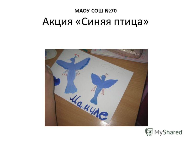 МАОУ СОШ 70 Акция «Синяя птица»