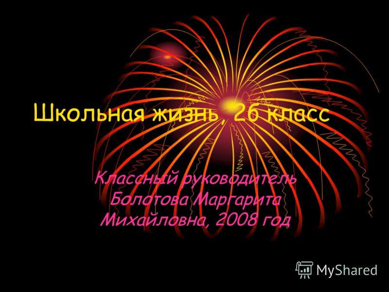 Школьная жизнь, 2б класс Классный руководитель Болотова Маргарита Михайловна, 2008 год