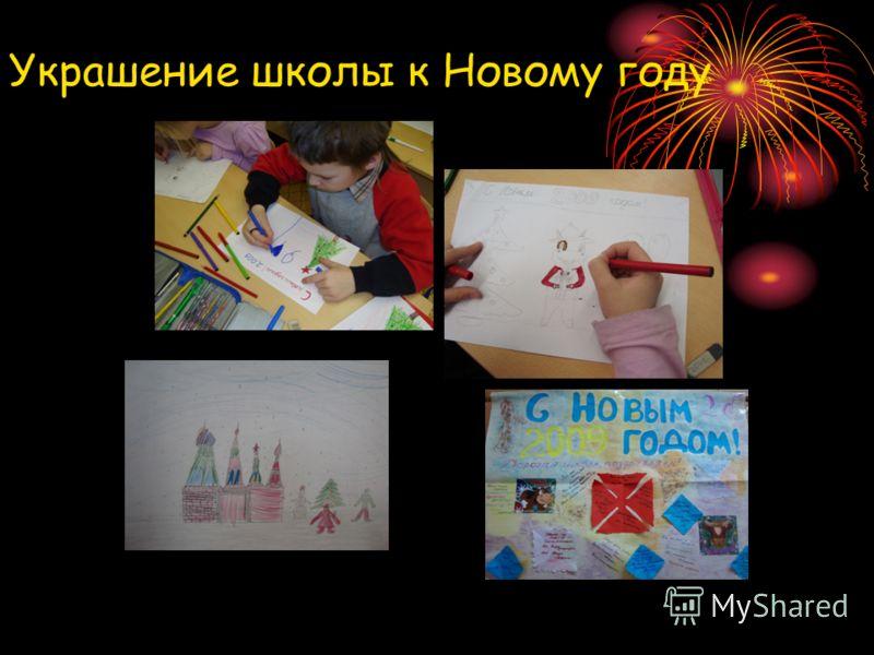 Украшение школы к Новому году