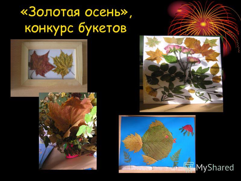 «Золотая осень», конкурс букетов