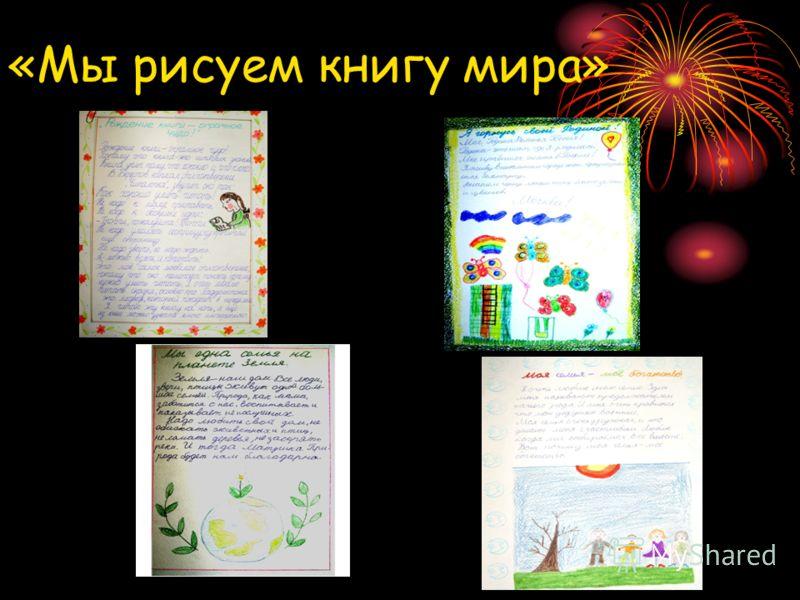 «Мы рисуем книгу мира»