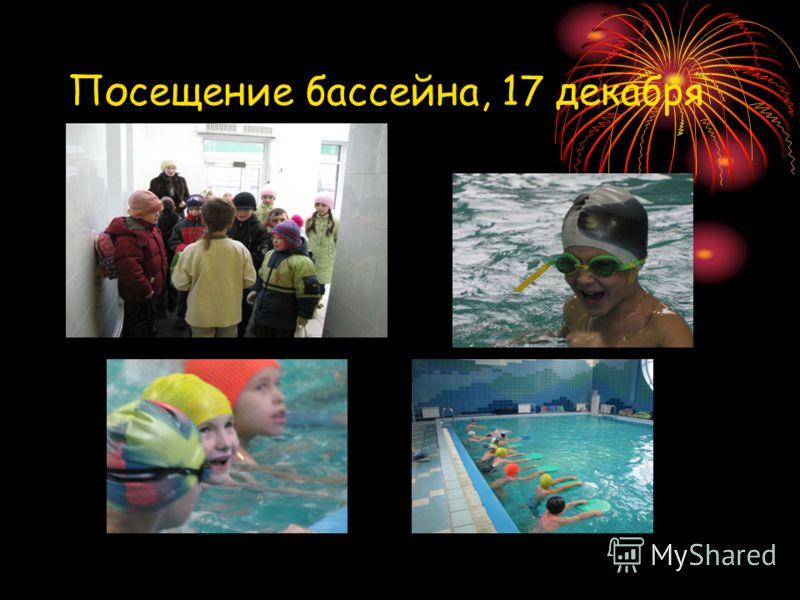 Посещение бассейна, 17 декабря