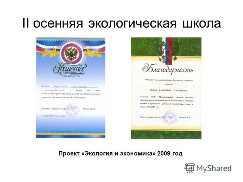 II осенняя экологическая школа Проект «Экология и экономика» 2009 год