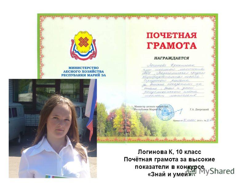 Логинова К, 10 класс Почётная грамота за высокие показатели в конкурсе «Знай и умей»