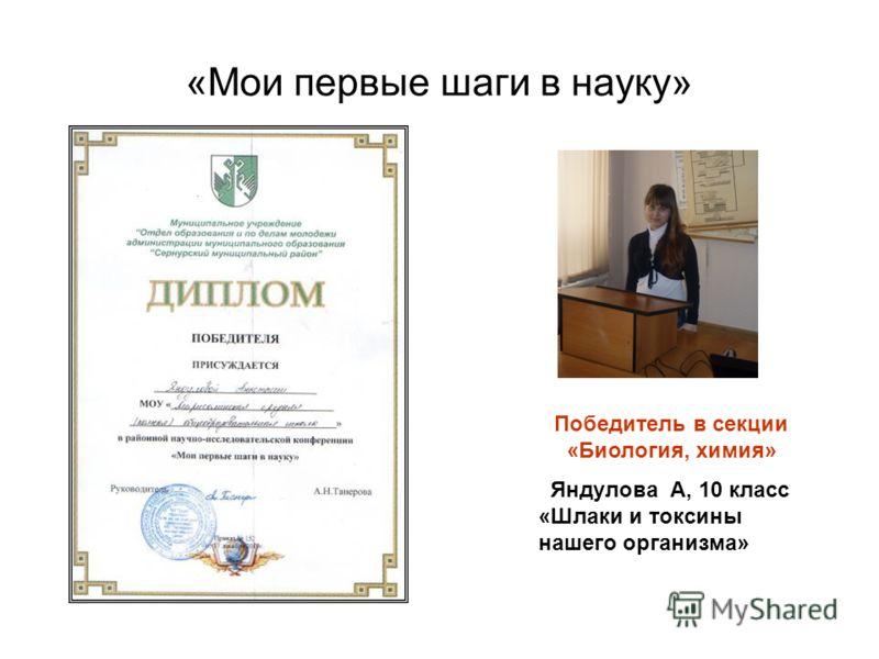 «Мои первые шаги в науку» Победитель в секции «Биология, химия» Яндулова А, 10 класс «Шлаки и токсины нашего организма»